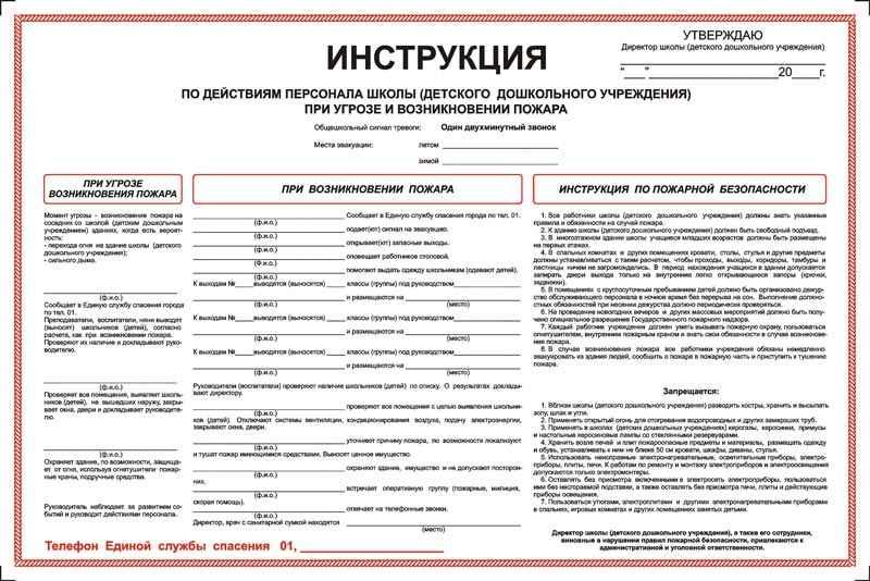 Инструкция По Пожарной Безопасности В Гостинице 2016 Скачать Бесплатно
